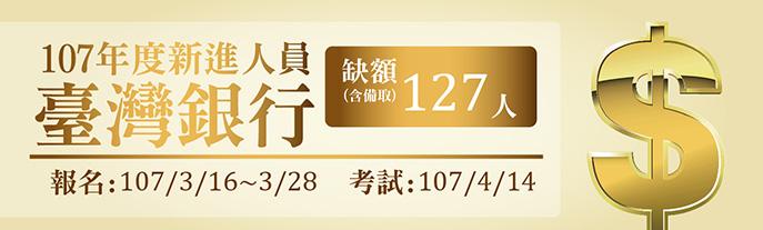 107年台銀徵才217名