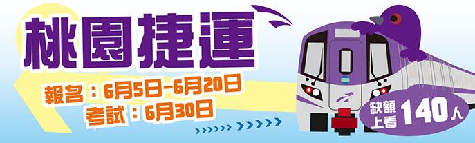 107年桃園捷運招考