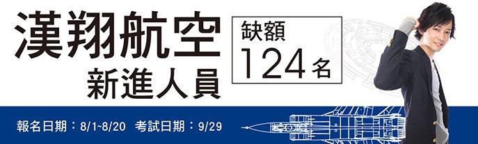 108年漢翔航空招考