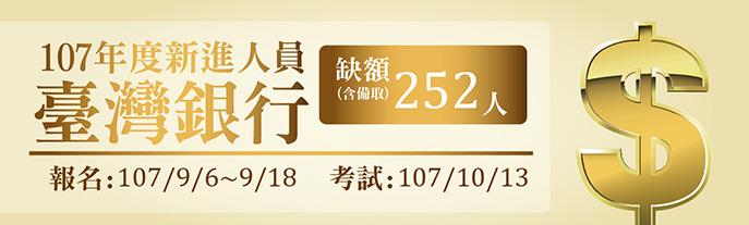 107年臺灣銀行第三次招考