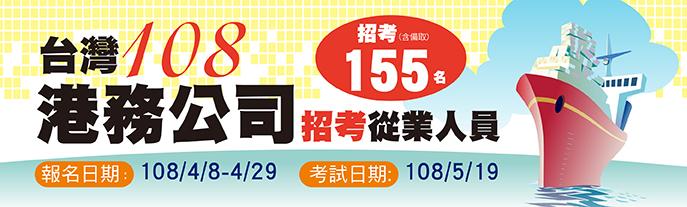 108年臺灣港務公司