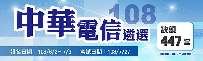 108年中華電信招考447名