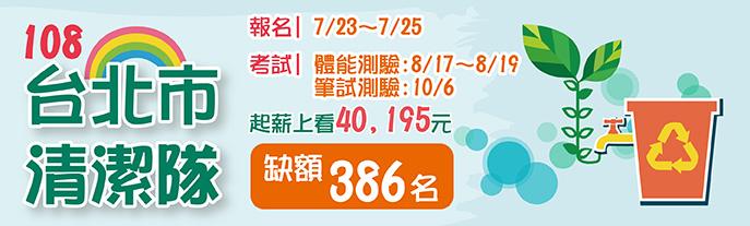 108台北市清潔隊招考