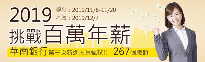 108年華南銀第三次甄試