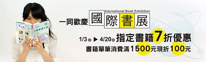 2020鼎文公職國際書展同步7折