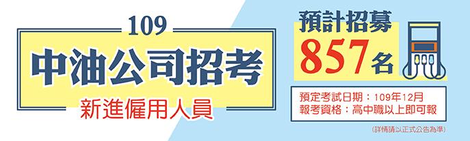 109年台灣中油公司新進技術員