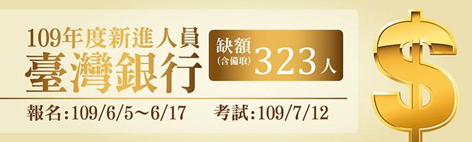 109年台灣銀行招考