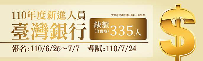 110年台灣銀行新進人員甄選