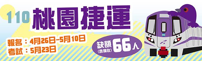 110年桃捷招考