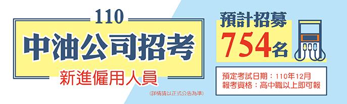 110年台灣中油公司新進技術員